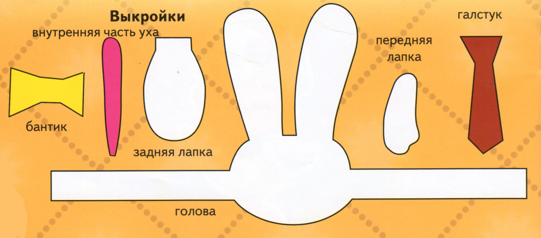 Как сделать своими руками зайчика из бумаги своими руками